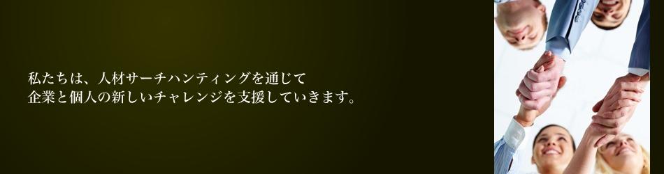 株式会社アステラ・サーチ